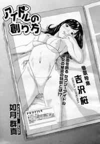 Idol no Tsukurikata