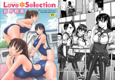 Love Selection